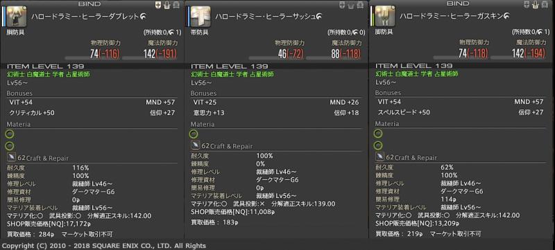 ハロードラミーシリーズ装備(HQ/ヒーラー用)